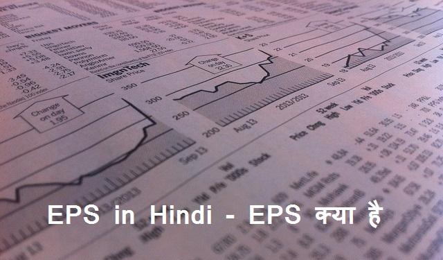 EPS in Hindi - EPS क्या है