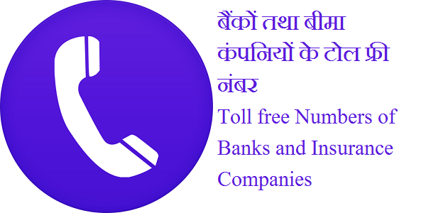 Toll Free Numbers Of Banks And Insurance Companies बैंकों