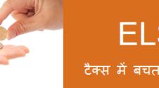 ELSS in Hindi