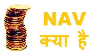 NAV in Hindi