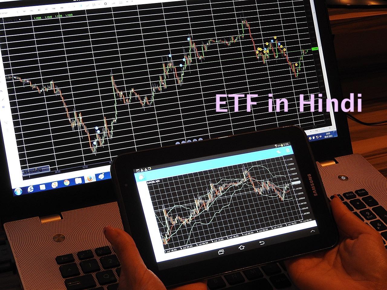 ETF in Hindi