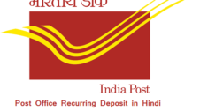 Post Office Recurring Deposit in Hindi पोस्ट ऑफिस रेकरिंग डिपॉजिट