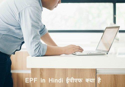 EPF in Hindi ईपीएफ क्या है