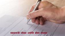 प्रधानमंत्री जीवन ज्योति बीमा योजना Pradhan Mantri Jeevan Jyoti Bima Yojana in Hindi