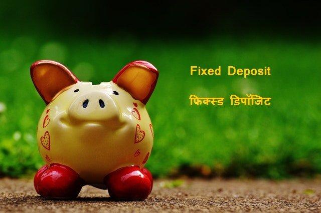Fixed Deposit in Hindi फिक्स्ड डिपॉजिट