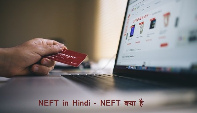 NEFT in Hindi