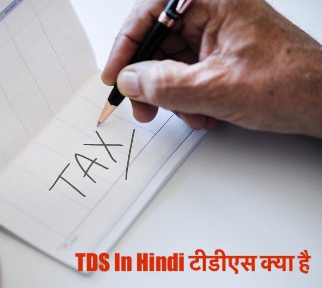 TDS In Hindi टीडीएस क्या है
