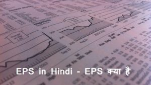 EPS in Hindi
