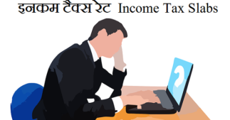 इनकम टैक्स रेट Income Tax Rates Financial Year 2017-18