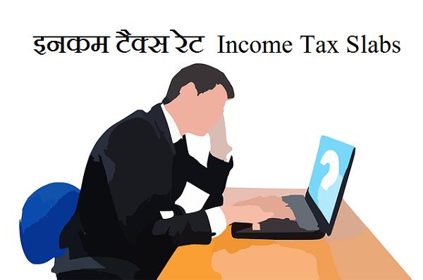 इनकम टैक्स Income Tax Rates