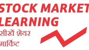 शेयर बाजार टिप्स