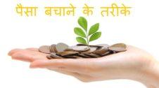 पैसा बचाने के तरीके