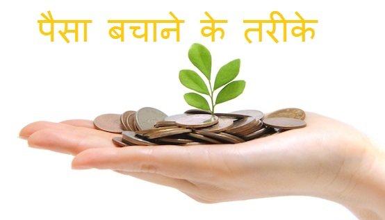 Money Saving Tips in Hindi  पैसा बचाने के तरीके