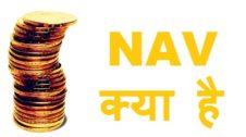 NAV Kya hai