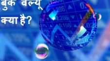 Book Value in Hindi
