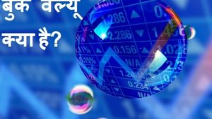 Book Value in Hindi बुक वैल्यू क्या है