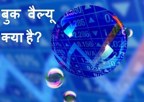 Book Value in Hindi शेयर की बुक वैल्यू क्या है