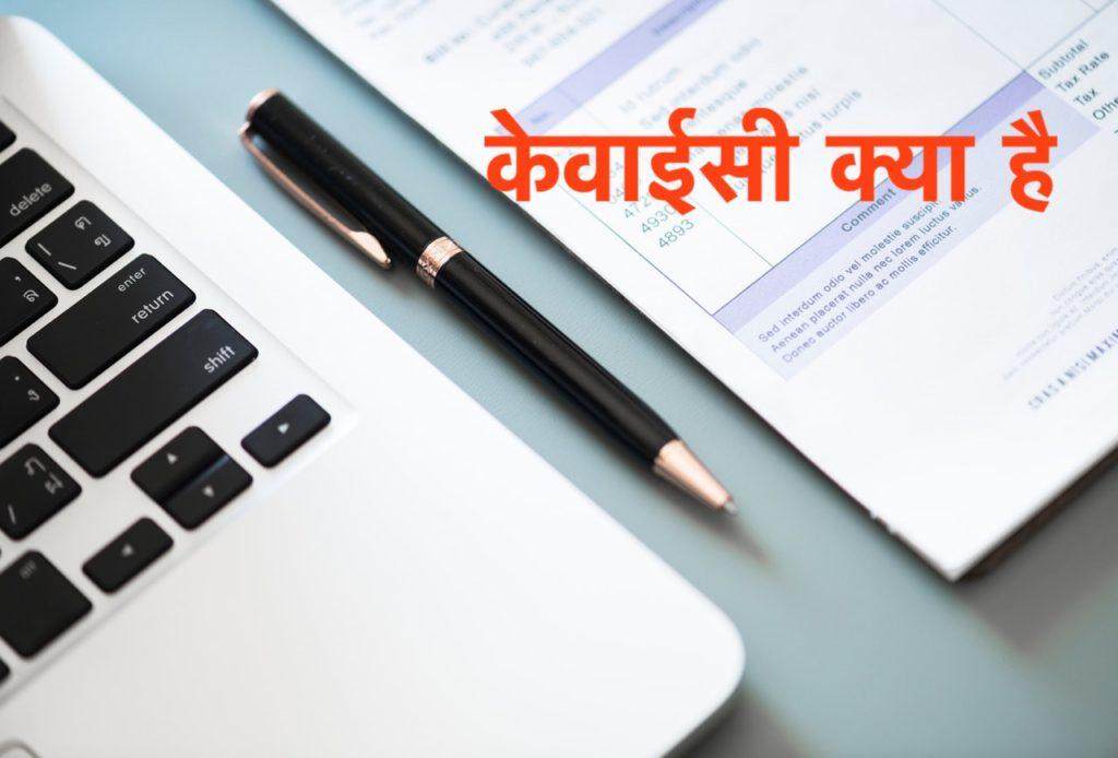 KYC Full Form in Hindi - केवाईसी क्या है और