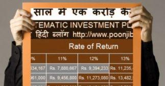 SIP Investment – SIP में निवेश से एक करोड़ कैसे बनायें