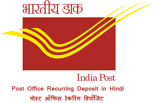 Post Office RD in Hindi