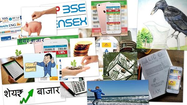 इन्वेस्टमेंट के तरीके Investment in Hindi