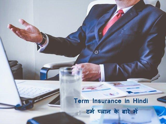 Term Insurance in Hindi टर्म प्लान के बारे में