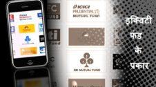 इक्विटी फंड के प्रकार Types of Equity Funds in Hindi