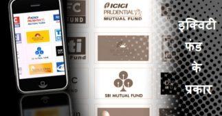 Types of Equity Funds in Hindi इक्विटी फंड्स के प्रकार