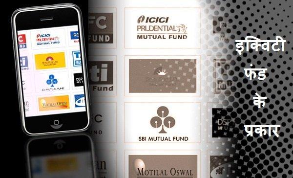 इक्विटी फंड्स के प्रकार Types of Equity Funds in Hindi