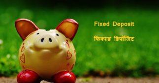 Fixed Deposit in Hindi फिक्स्ड डिपॉजिट क्या है