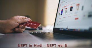 NEFT in Hindi – एनईएफटी क्या है