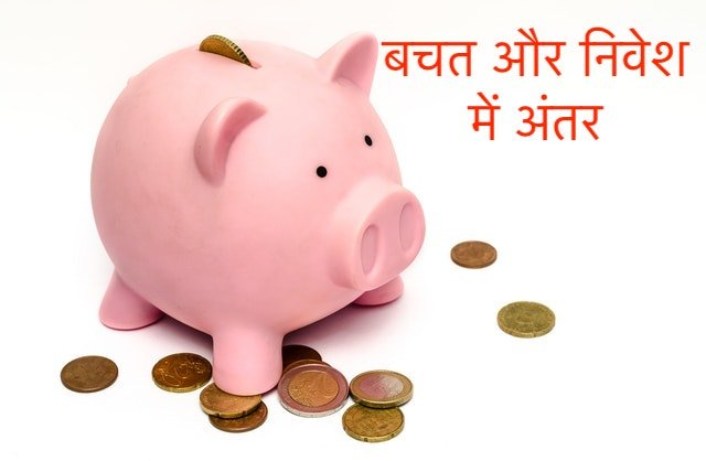 बचत और निवेश में अंतर