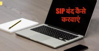 SIP बंद कैसे करवाएं
