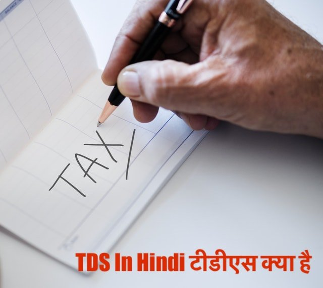 Tds Meaning In Hindi ट ड एस क य ह श यर