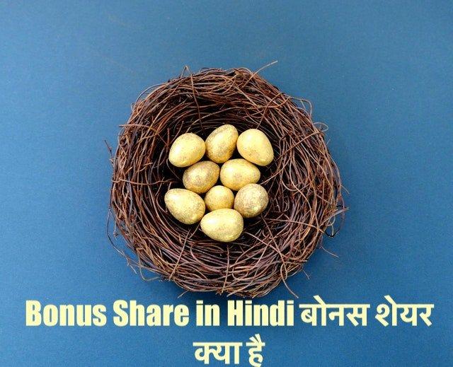 Bonus Share in Hindi बोनस शेयर क्या है