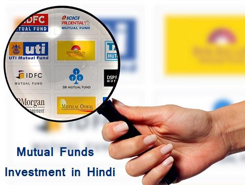 म्यूचुअल फंड में निवेश के बारे में हिंदी में Mutual Fund Investment in Hindi