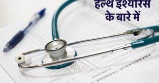 Health Insurance in hindi हेल्थ इंश्योरेंस