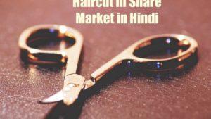 Haircut in Share Market in Hindi