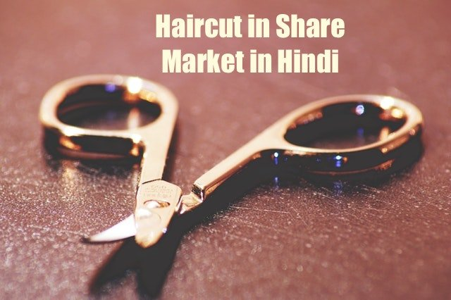 Haircut in Share Market in Hindi