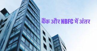 बैंक और NBFC में अंतर
