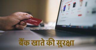 Bank Account Safety in Hindi बैंक खाते की सुरक्षा