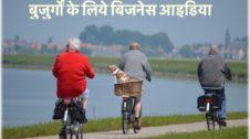 बुजुर्गों के लिये बिजनेस आइडिया - रिटायरमेंट के बाद जॉब
