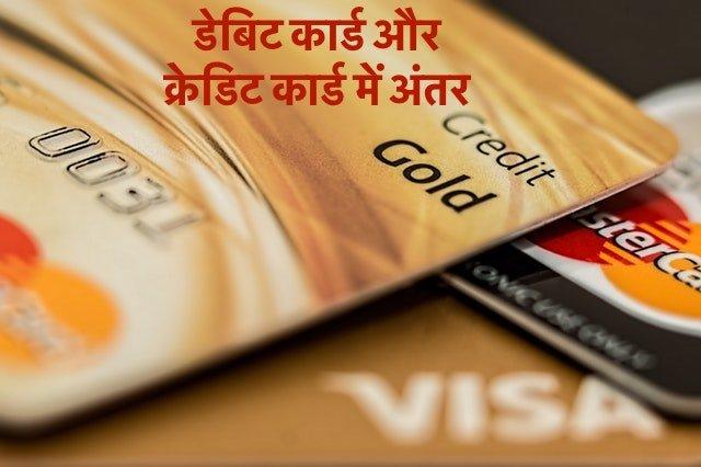 डेबिट कार्ड और क्रेडिट कार्ड में अंतर