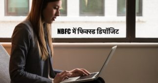 NBFC में फिक्स्ड डिपॉजिट