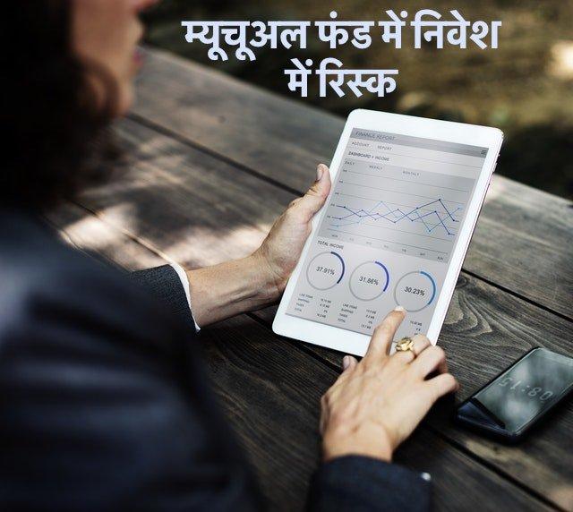 Risk in Mutual Fund in Hindi म्यूचुअल फंड में निवेश में रिस्क कितना होता है
