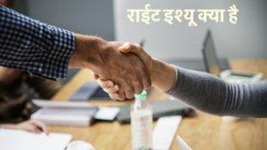 Right Issue in Hindi राइट इश्यू क्या है