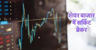 Circuit Breaker in Hindi शेयर बाजार में सर्किट ब्रेकर