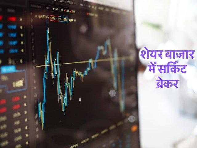शेयर बाजार में सर्किट ब्रेकर
