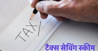 Tax Saving Schemes in Hindi टैक्स सेविंग स्कीम