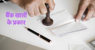 Types Of Bank Accounts in Hindi बैंक खातों के प्रकार